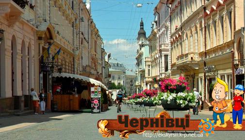 Экскурсия в Черновцы